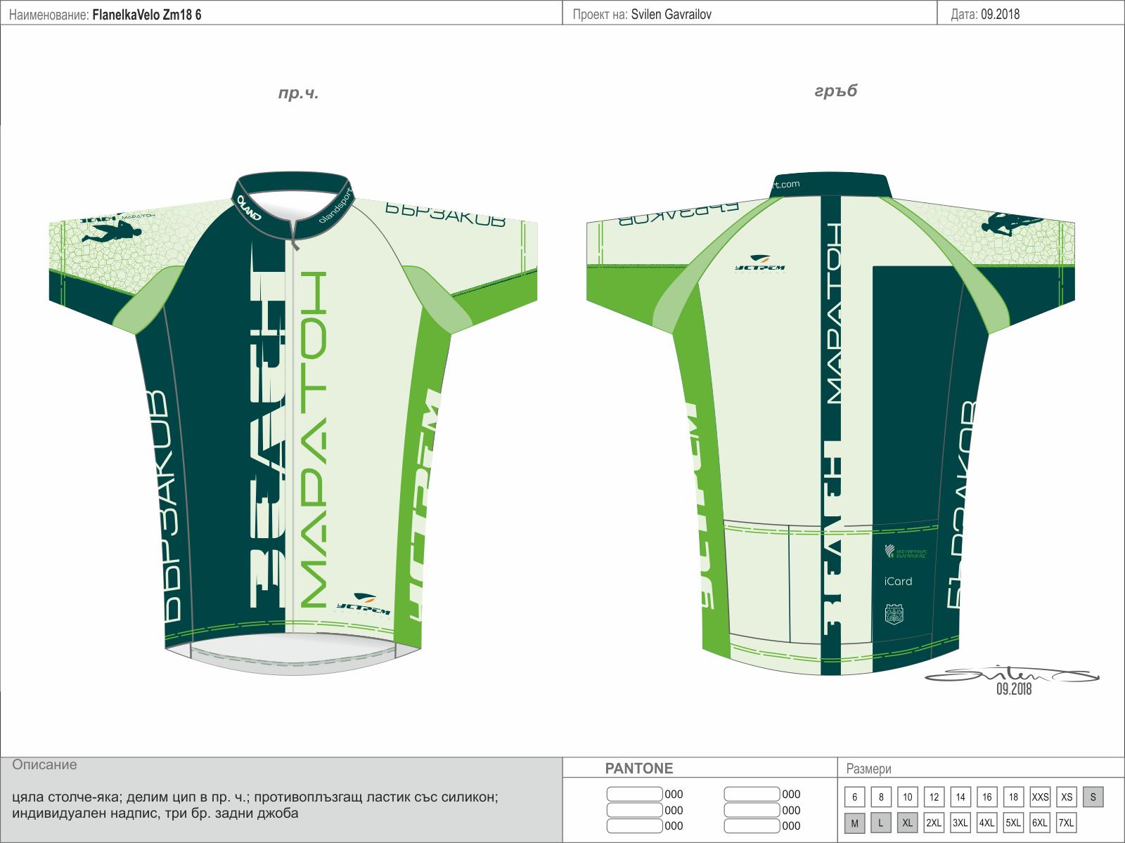 Велосипедна тениска Зелен Маратон 2018